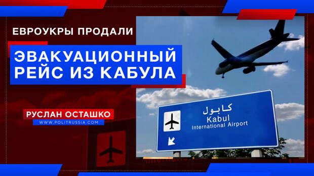 Незалежность от совести: евроукры продали эвакуационный рейс из Кабула