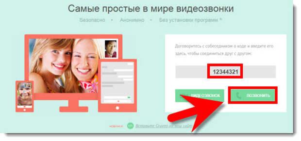 Бесплатное анонимное общение напрямую через браузер