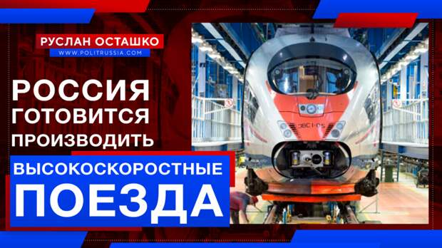 Россия готовится производить высокоскоростные поезда