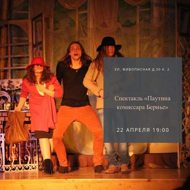 22 апреля в КЦ «Феникс» дадут спектакль в стиле французского детектива