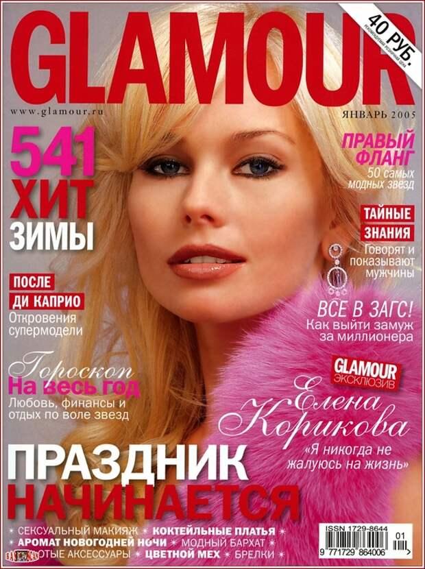 Обложка журнала Glamour (2005 год)