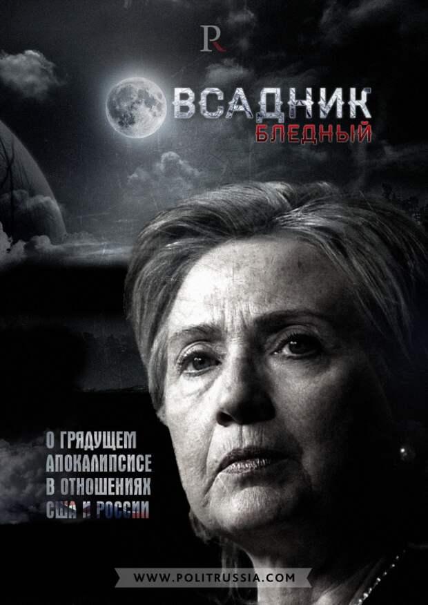 Следующий президент США планирует устроить России настоящий апокалипсис
