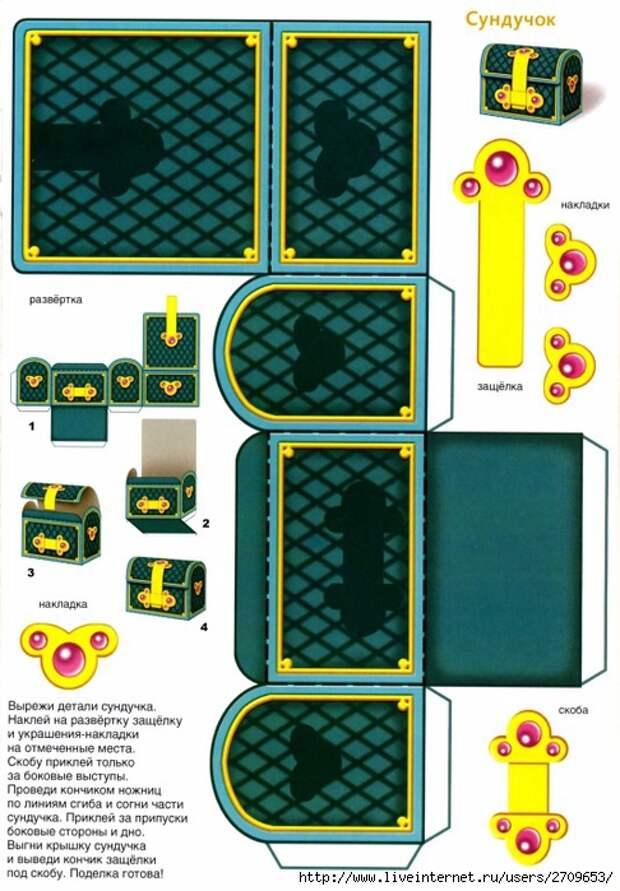 Стильные штучки - 4 (2) (486x700, 274Kb)