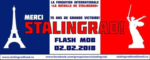 "Во Франции стартовал флешмоб ""Спасибо, Сталинград!"""