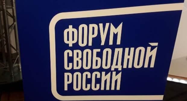 Оппозиционный «Форум свободной России» обсуждал силовой захват власти и «роспуск» РФ. Григорий Игнатов