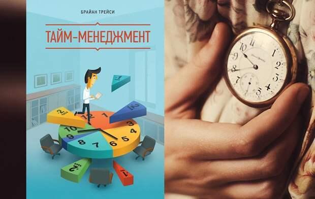 Зачем нужна организация времени? Книги по тайм-менеджменту
