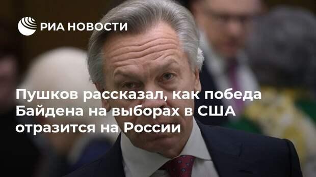 Пушков рассказал, как победа Байдена на выборах в США отразится на России