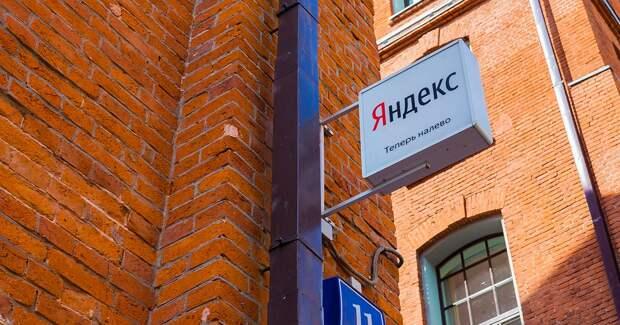 «Яндекс» и Сбербанк планируют разделить общие активы