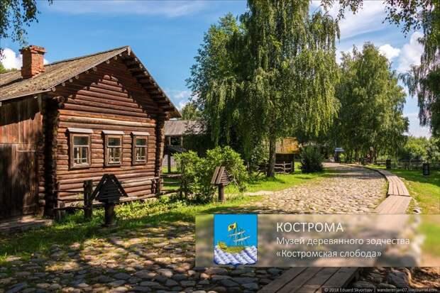"""Кострома. Музей деревянного зодчества """"Костромская слобода"""""""