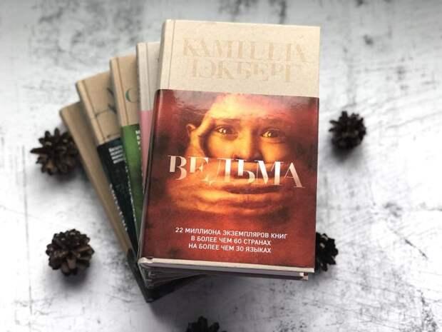 Камилла Лэкберг, «Ведьма». / Фото: www.book24.ru