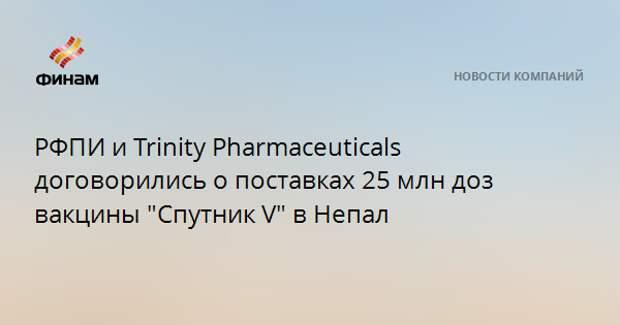 """РФПИ и Trinity Pharmaceuticals договорились о поставках 25 млн доз вакцины """"Спутник V"""" в Непал"""