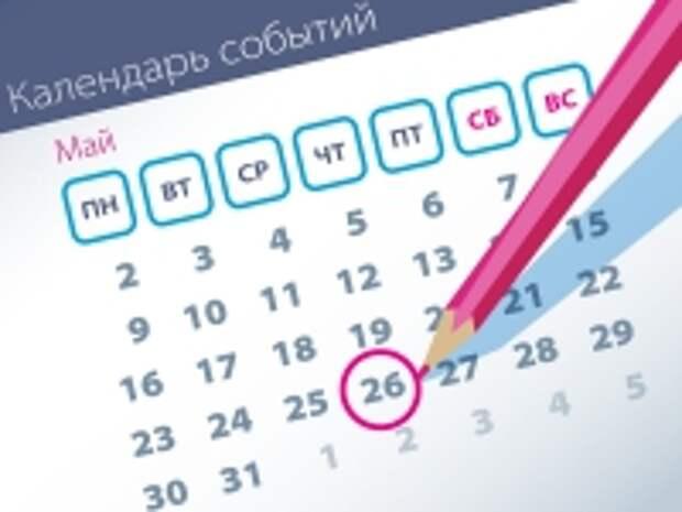 ПРАВО.RU: Важнейшие правовые темы в прессе – обзор СМИ (26.05)