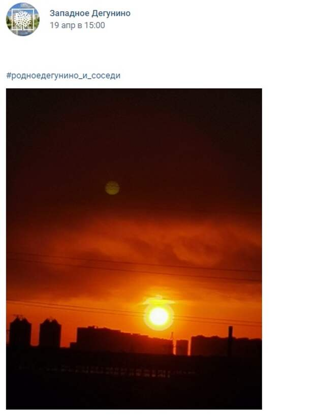Фото дня: огненный закат в Дегунино