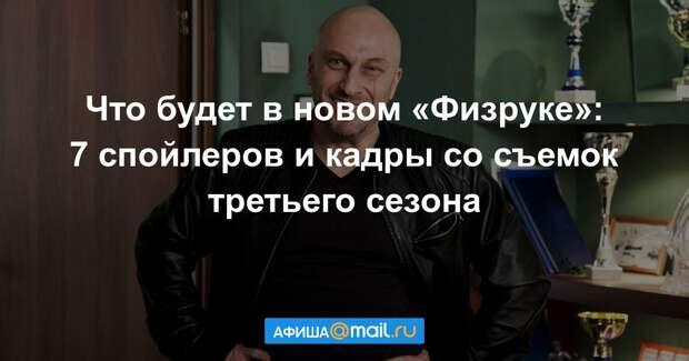 7 фактов и 30 кадров из «Физрука 3»: эксклюзив «Афиши Mail.Ru»