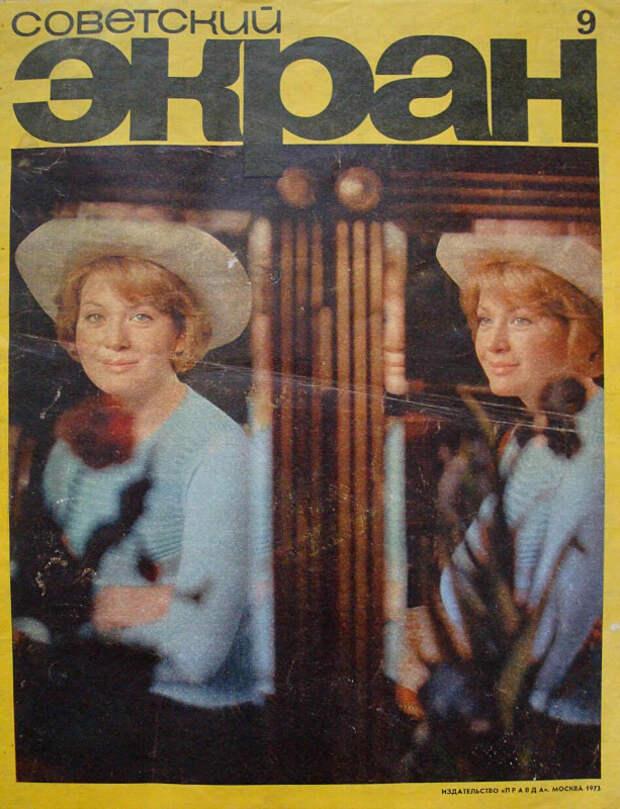 Советские актёры на обложках журнала «Советский экран». 1970-1974 годы
