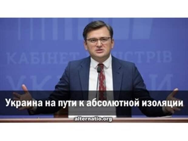 Украина на пути к абсолютной изоляции