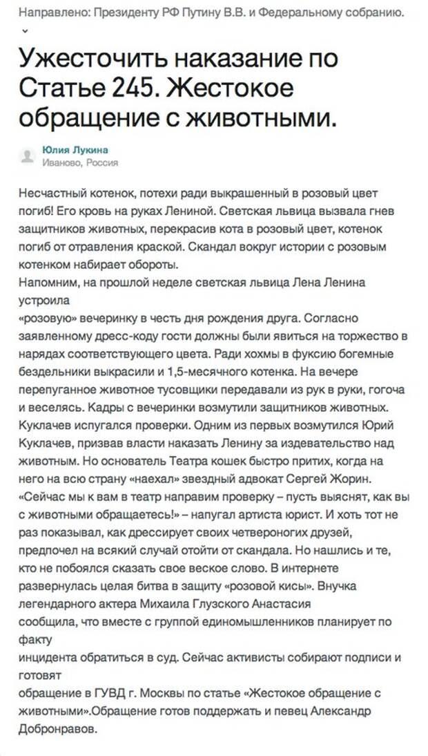 Печальный конец перекрашенного Леной Лениной котёнка