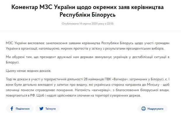 В Киеве возмутились обвинениями Лукашенко Украины вдестабилизации ситуации вБеларуси