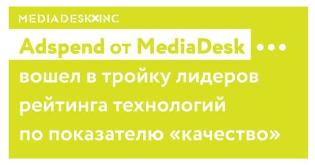 Adspend от MediaDesk вошел в тройку лидеров рейтинга технологий по показателю «качество»