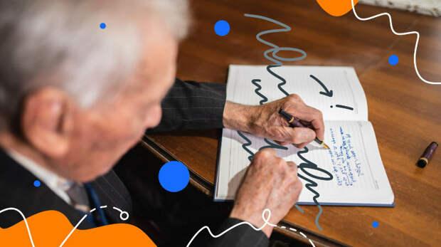 Ручку в руки! Простой способ позаботиться об остроте и ясности ума