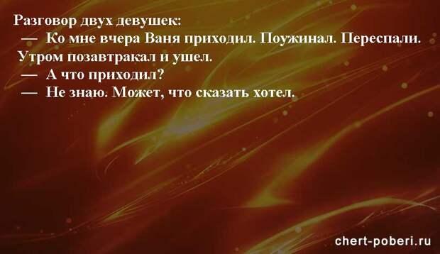 Самые смешные анекдоты ежедневная подборка chert-poberi-anekdoty-chert-poberi-anekdoty-38240614122020-13 картинка chert-poberi-anekdoty-38240614122020-13