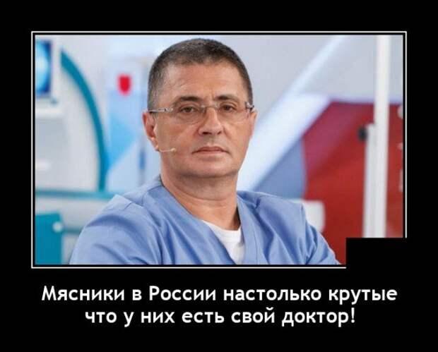 Демотиватор про докторов