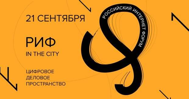 РИФ in the City пройдет 21 сентября