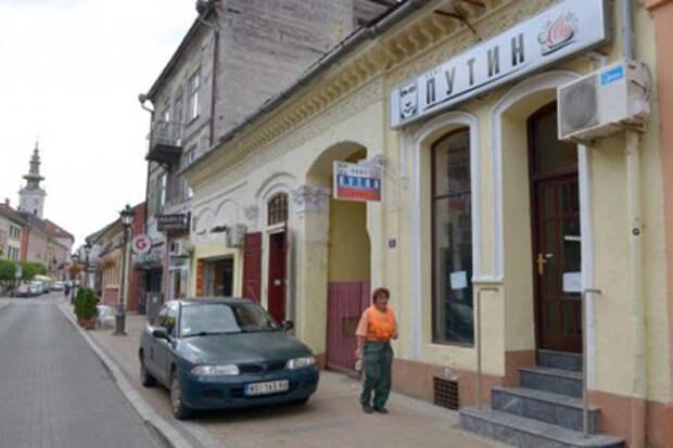 Кафе в городе Нови-Сад