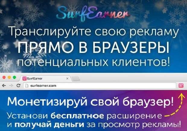 Уникальные возможности платформы SurfEarner.