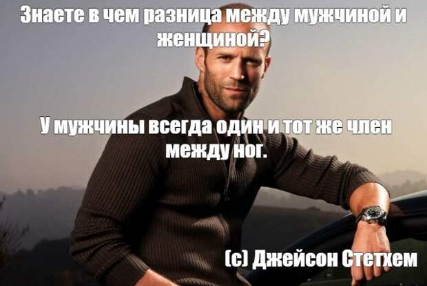 Джейсон Стэтхэм - великие цитаты и афоризмы, которые записали за него
