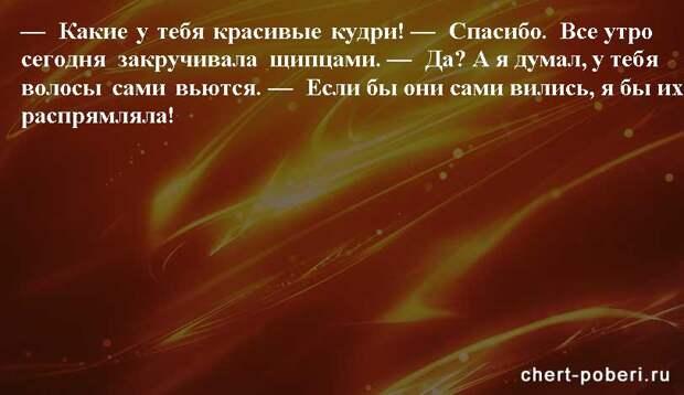 Самые смешные анекдоты ежедневная подборка chert-poberi-anekdoty-chert-poberi-anekdoty-38240614122020-14 картинка chert-poberi-anekdoty-38240614122020-14