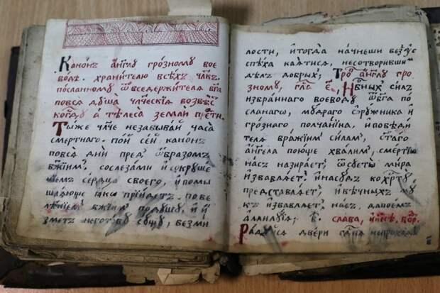 Новосибирские филологи нашли копию сочинения Ивана Грозного