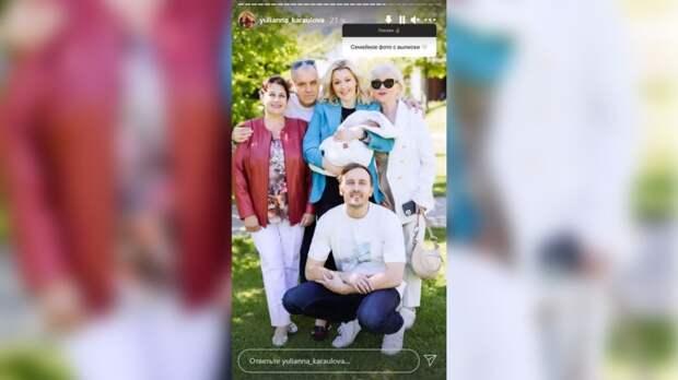 Выписавшаяся из роддома Юлианна Караулова показала семейное фото