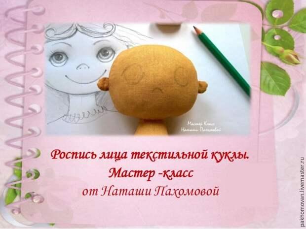 мк по кукле