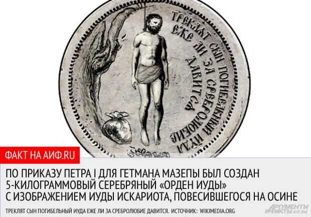 Иуда с орденом. Роковая ошибка гетмана Мазепы