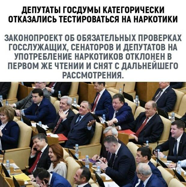 Депутаты категорически отказались тестироваться на наркотики