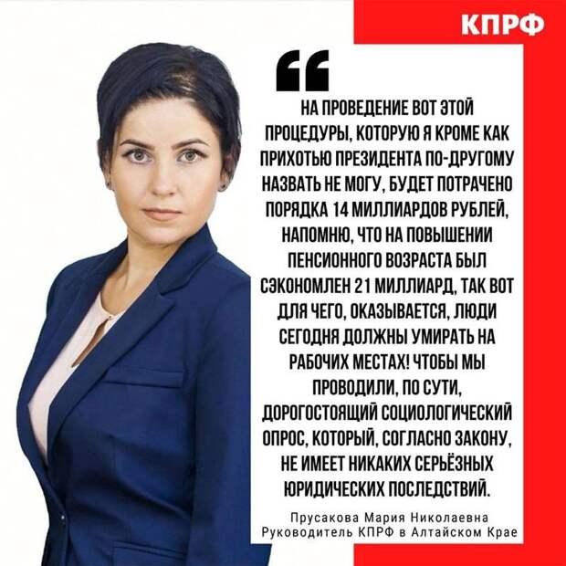 Выступление алтайского депутата по поправкам к Конституции: Путин признаёт необходимость авторитарной системы