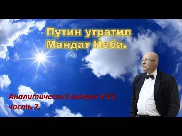 Соловей с аналитическим обзором #25 часть 2 про потерю Путиным мандата