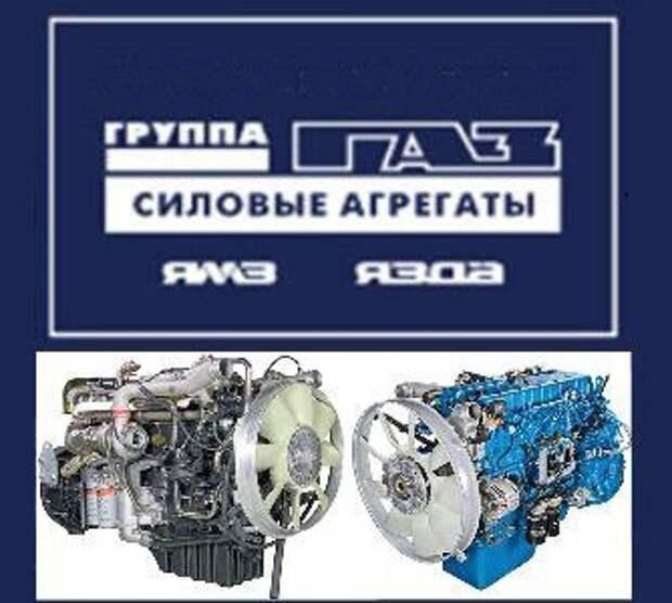 ГАЗ перестал поставлять двигатели для украинской техники