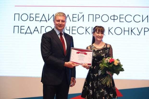Андрей Иванов наградил лучших учителей и воспитателей Одинцовского округа по итогам двух лет
