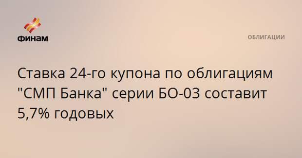 """Ставка 24-го купона по облигациям """"СМП Банка"""" серии БО-03 составит 5,7% годовых"""