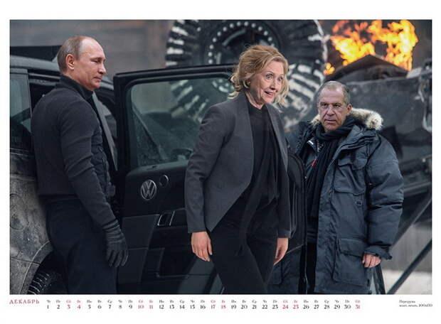 """Новый календарь Андрея Будаева на 2016 год """"И целого мира мало"""""""