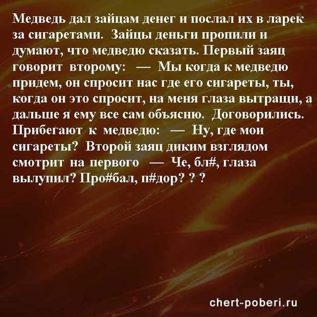 Самые смешные анекдоты ежедневная подборка chert-poberi-anekdoty-chert-poberi-anekdoty-36320504012021-16 картинка chert-poberi-anekdoty-36320504012021-16