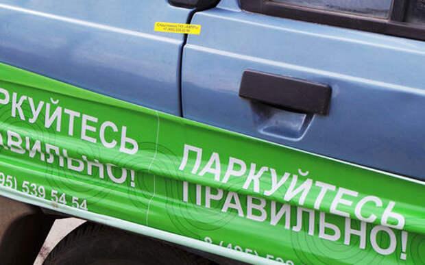 Где в Москве лучше не парковаться: власти города назвали опасные места