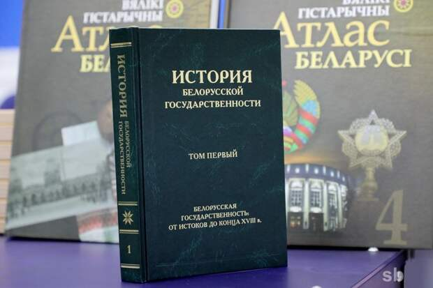 Древность белорусской государственности потеснила украинскую