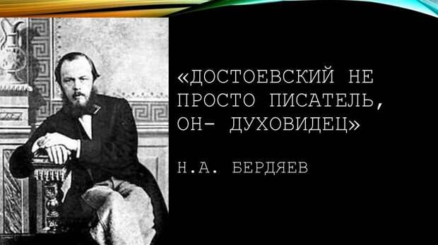 Великие истории любви. Федор Михайлович Достоевский и Анна Сниткина