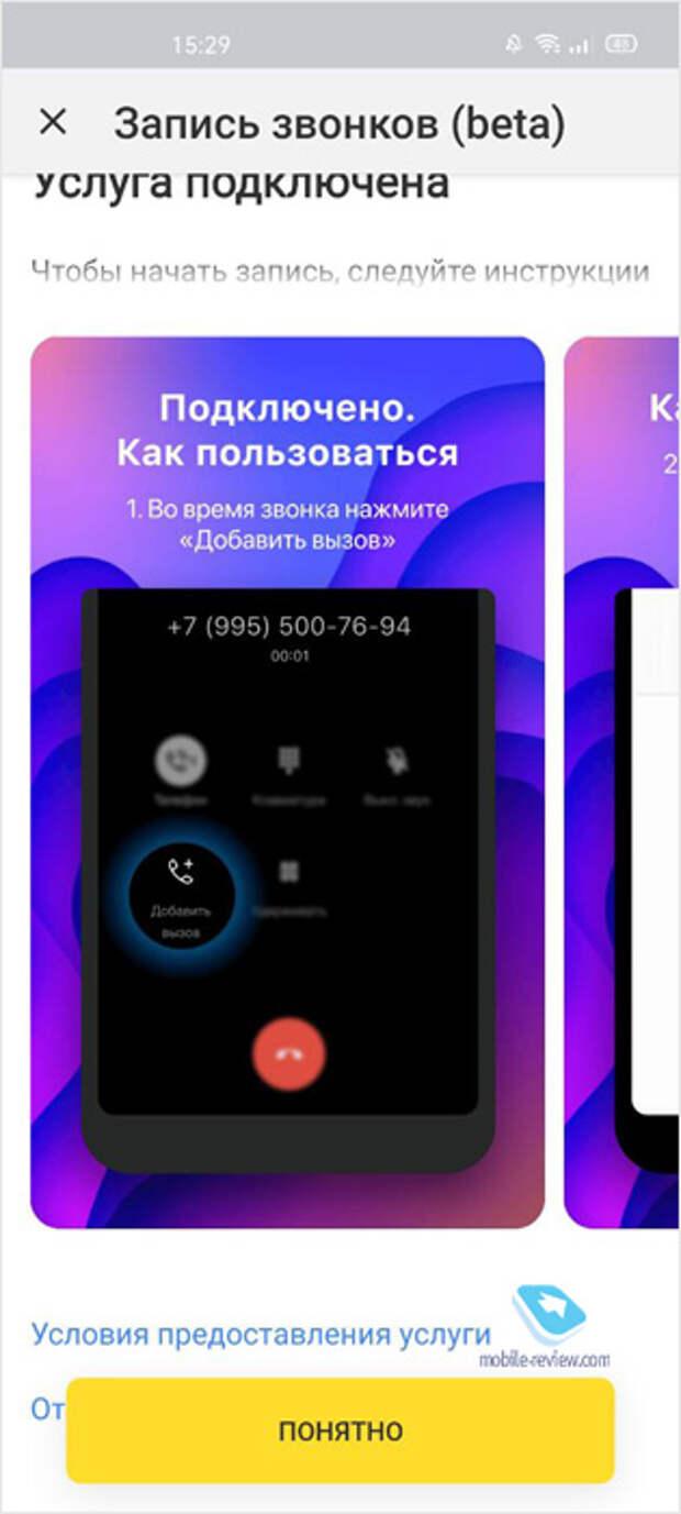 Как записать телефонный разговор на Android или iPhone. Все трюки и секреты