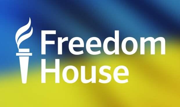 О несвободной России и относительно свободной Украине в трактовке Freedom House