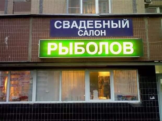 Прикольные вывески. Подборка chert-poberi-vv-chert-poberi-vv-04010703092020-11 картинка chert-poberi-vv-04010703092020-11