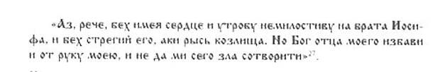 ЯРОСЛАВ, СВЯТОПОЛК И ЛЕТОПИСЕЦ.
